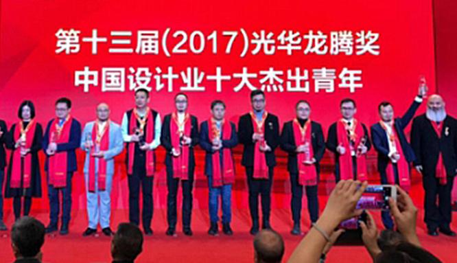 """老板电器设计总监钟素萍摘中国设计业""""诺贝尔奖""""——光华龙腾奖"""