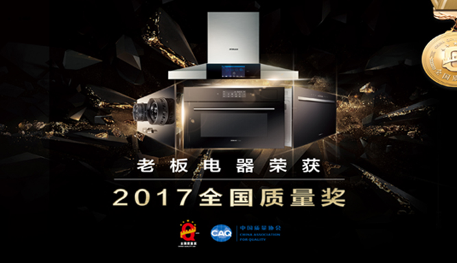 """老板电器荣膺质量领域最高荣誉2017""""全国质量奖"""",厨电唯一"""