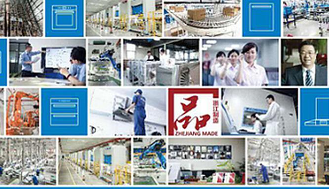 """""""浙江制造""""树中国标杆,老板电器创新研发助品牌升级"""