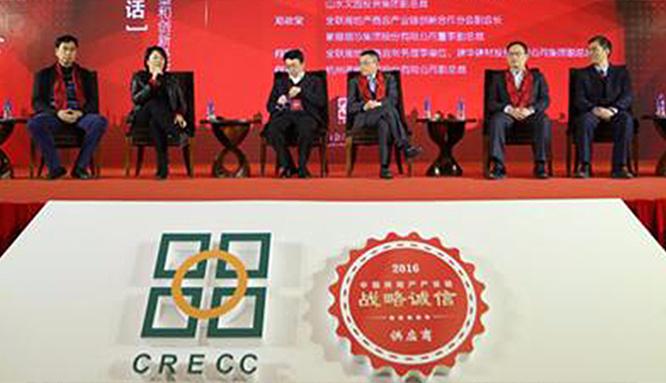 老板电器入选2016中国房地产产业链诚信供应商公益榜单