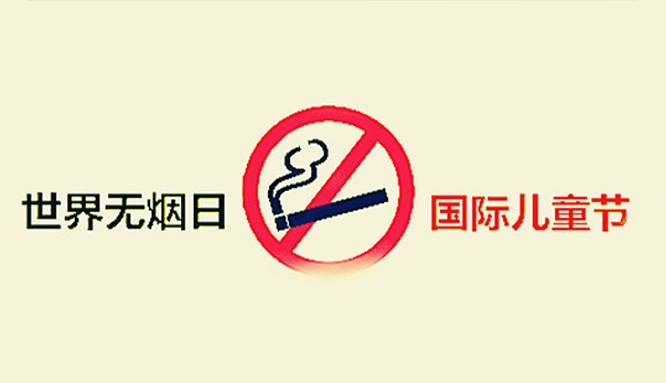 """世界无烟日&儿童节双来袭 老板电器与您一起对烟污染说""""不"""""""