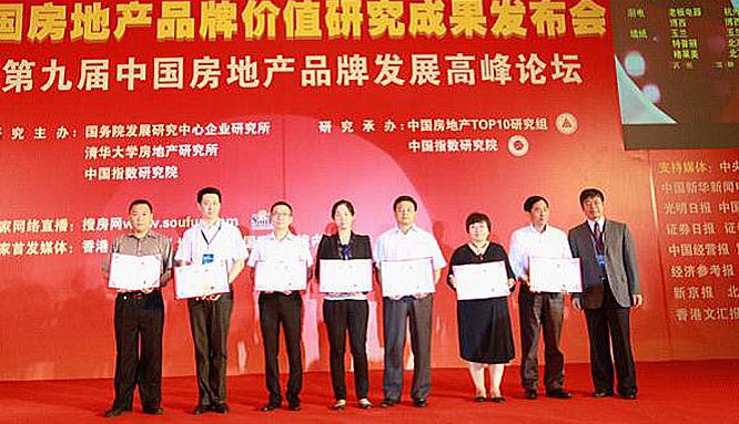 """老板厨房电器荣获""""2012中国家居产业优秀品牌企业""""称号"""