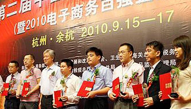 老板电器荣膺中国电子商务百强企业