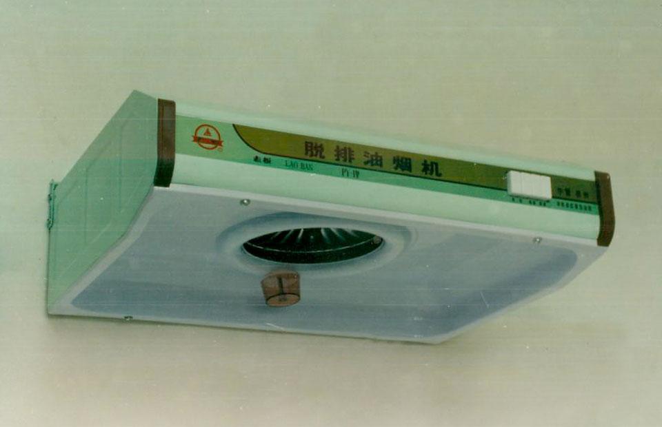与航空航天部研发我国第一代吸油烟机