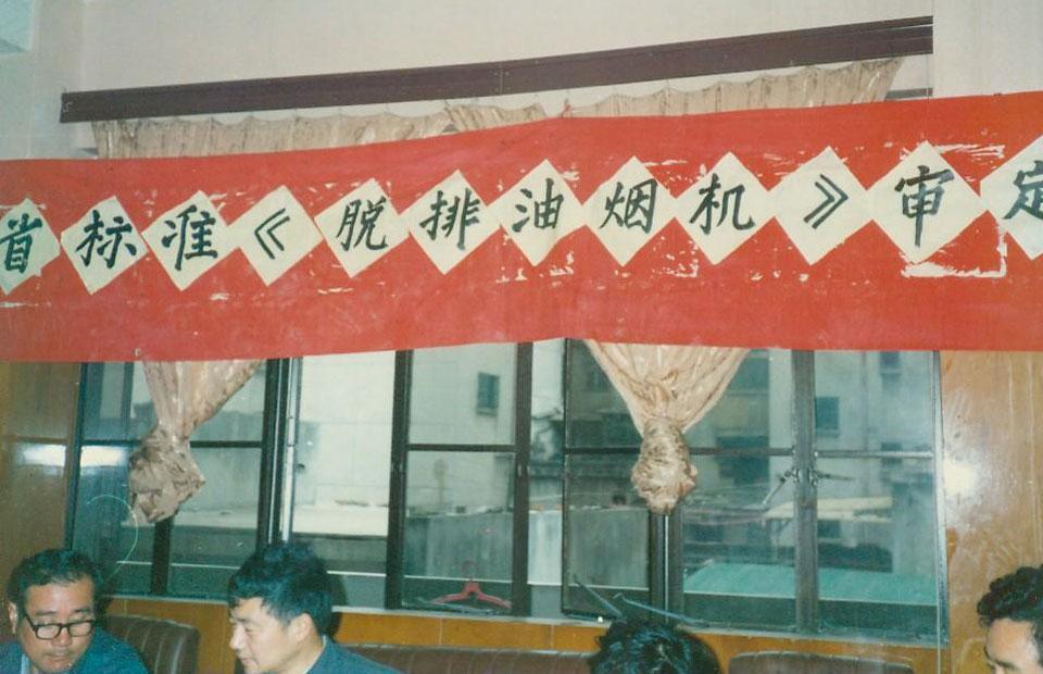1989-1999年