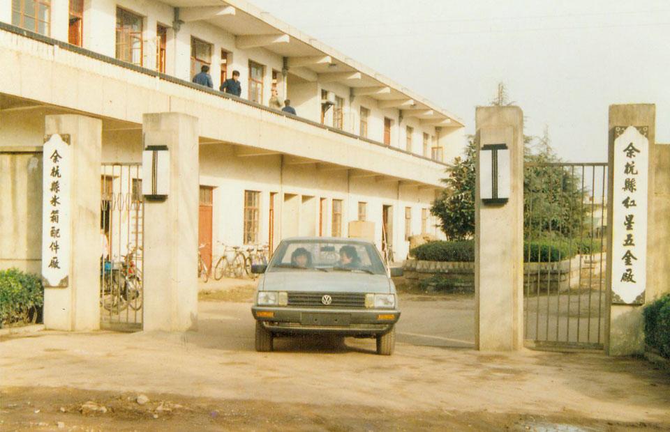 1979-1988年