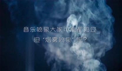 烟雾喷泉——高潮迭起的烟雾,是谁惹的祸?
