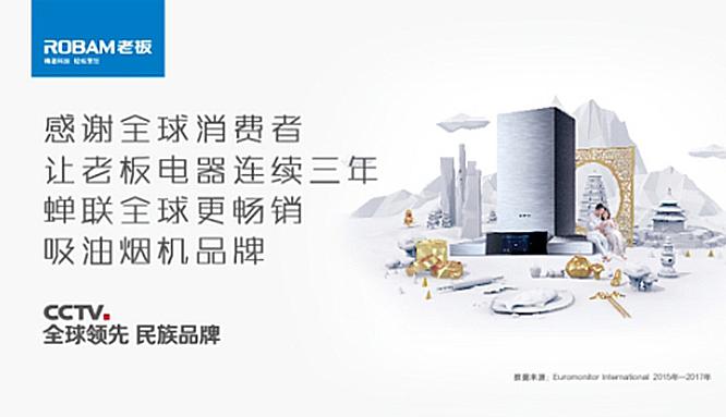 """老板电器获""""CCTV全球领先民族品牌""""称号,牢牢占据全球厨电业高端品牌位置"""