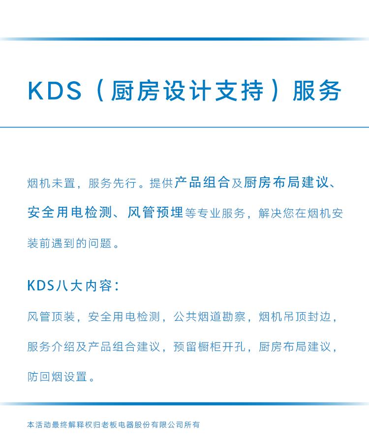 厨房设计支持(KDS)