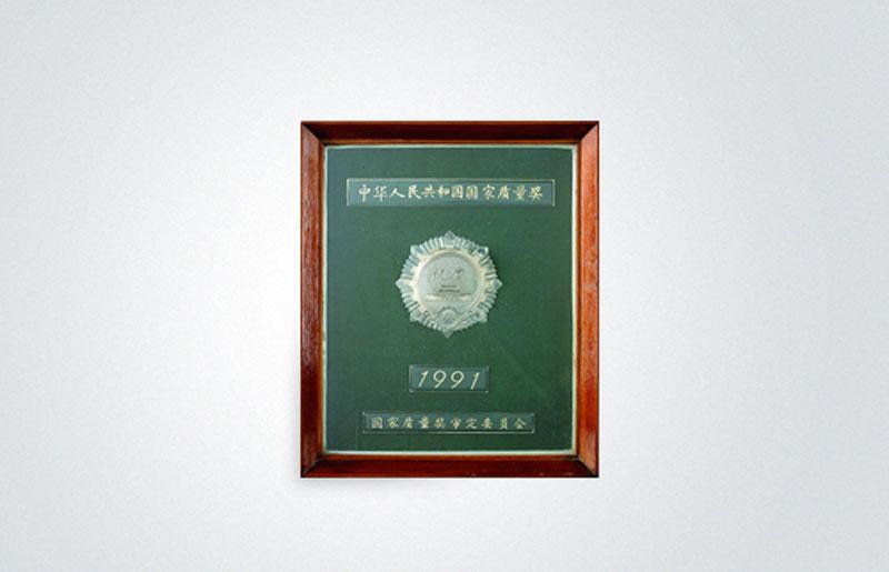 国家产品质量最高奖项——中华人民共和国质量奖
