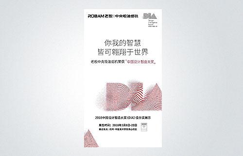 中国设计智造大奖
