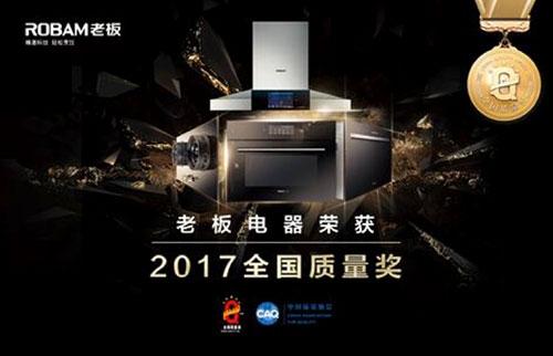 老板电器获得2017全国质量奖