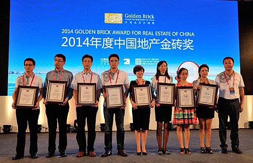 2014年度中国房地产高端厨电首选品牌大奖