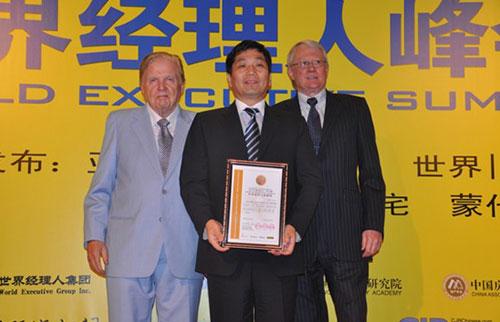 世界经理人成就奖