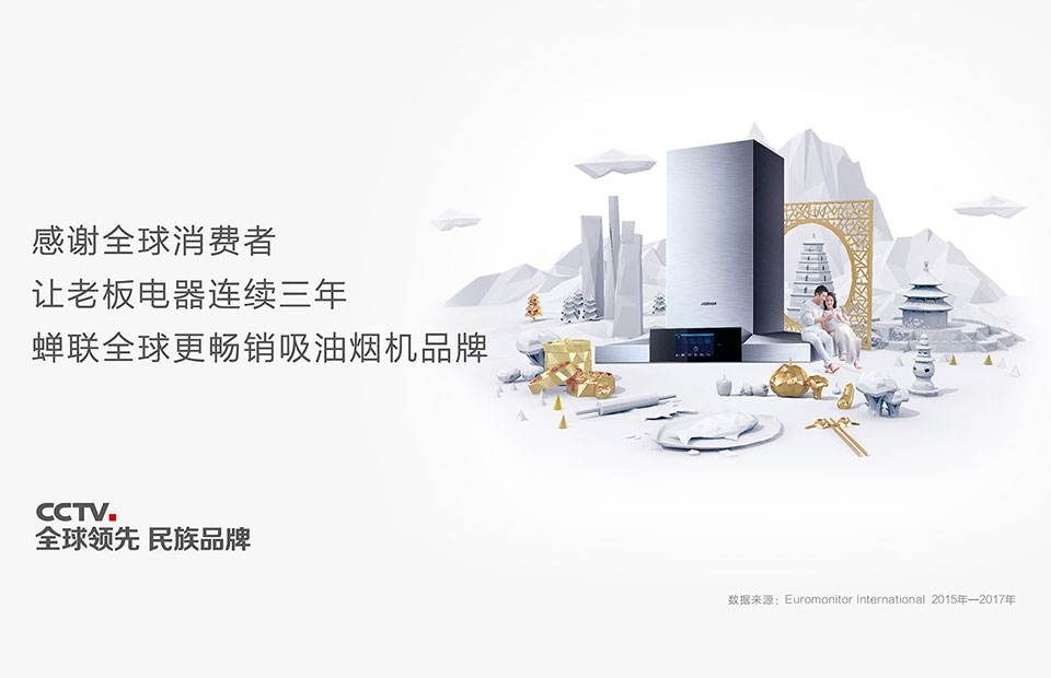 CCTV全球领先民族品牌