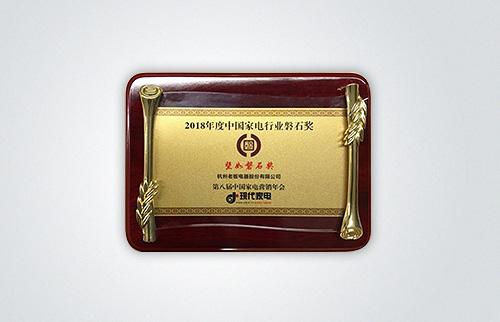 """老板电器斩获2018中国家电磐石奖最高荣誉——""""坚如磐石奖"""""""