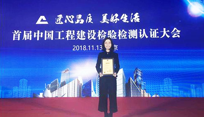 老板电器荣获首批中国工程建设检验检测认证联盟认证证书
