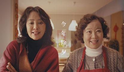 老板电器贺岁片《婆婆妈妈的年》
