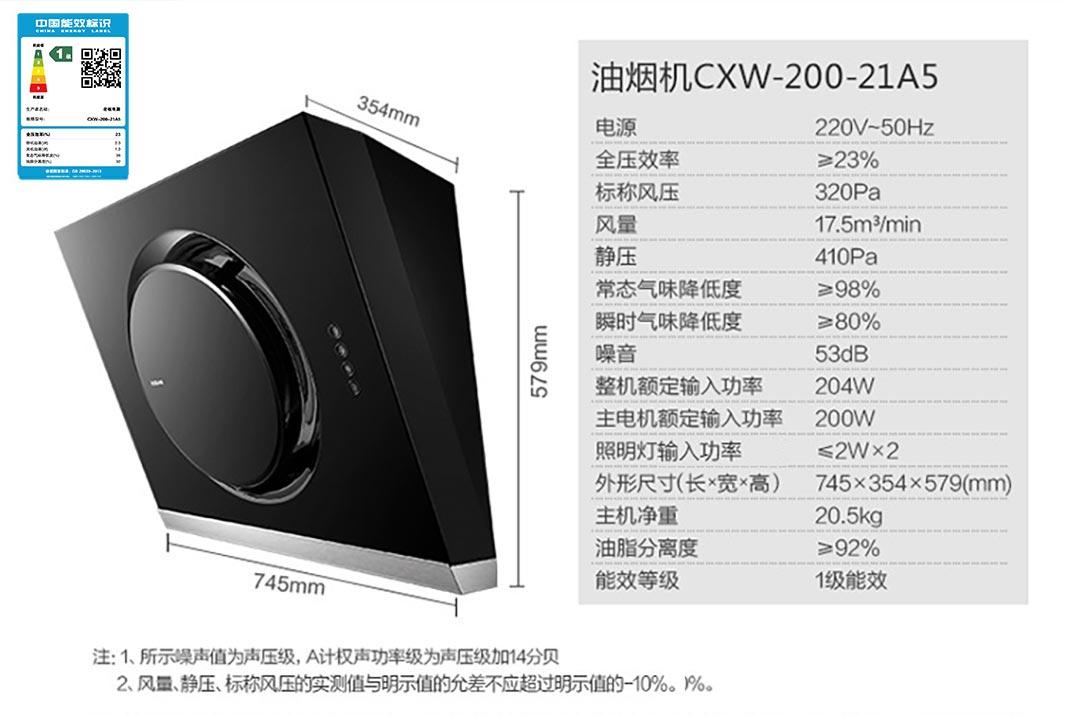 油烟机 CXW-200-21A5