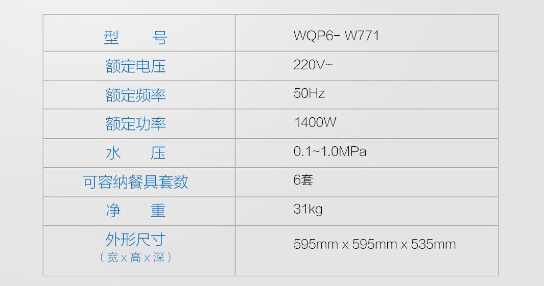 洗碗机 WQP6-W771