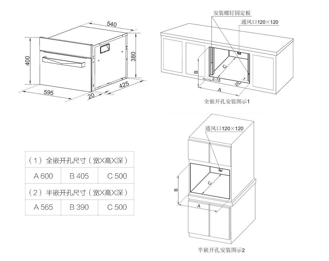蒸箱 ZQB235-S270