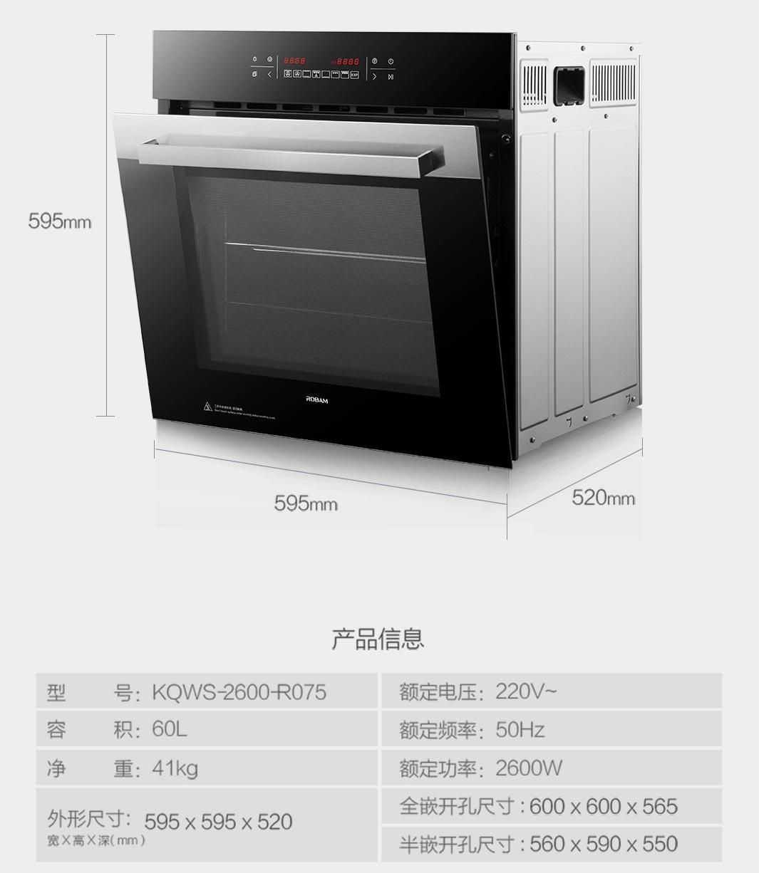 电烤箱 KQWS-2600-R075