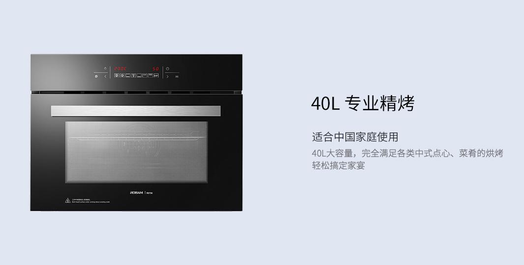40L专业精烤