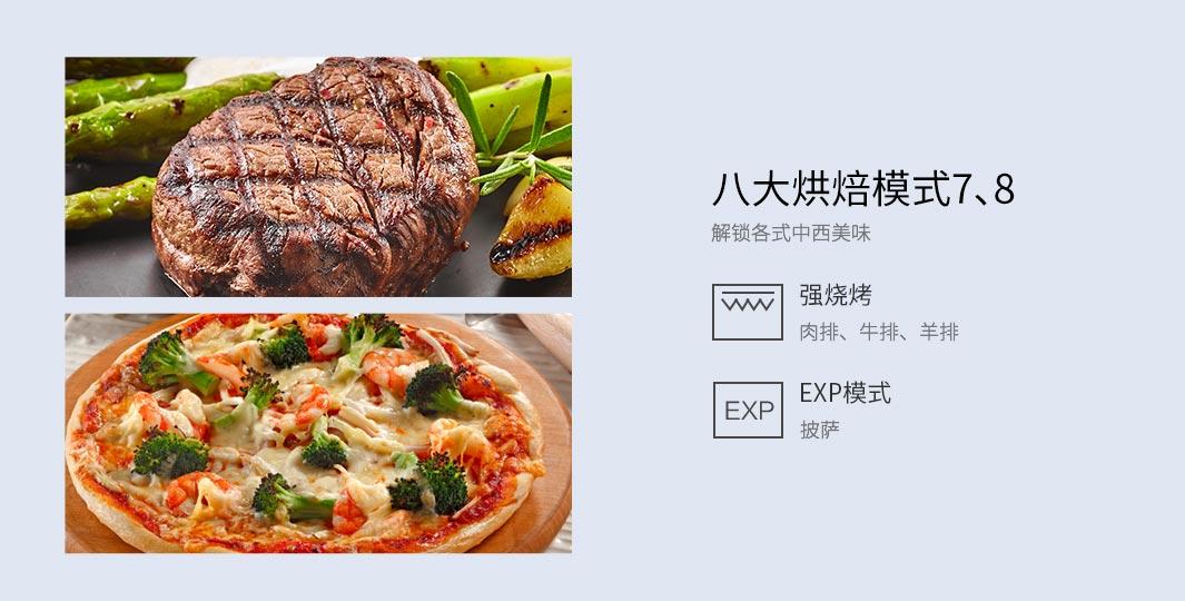 强烧烤、EXP模式