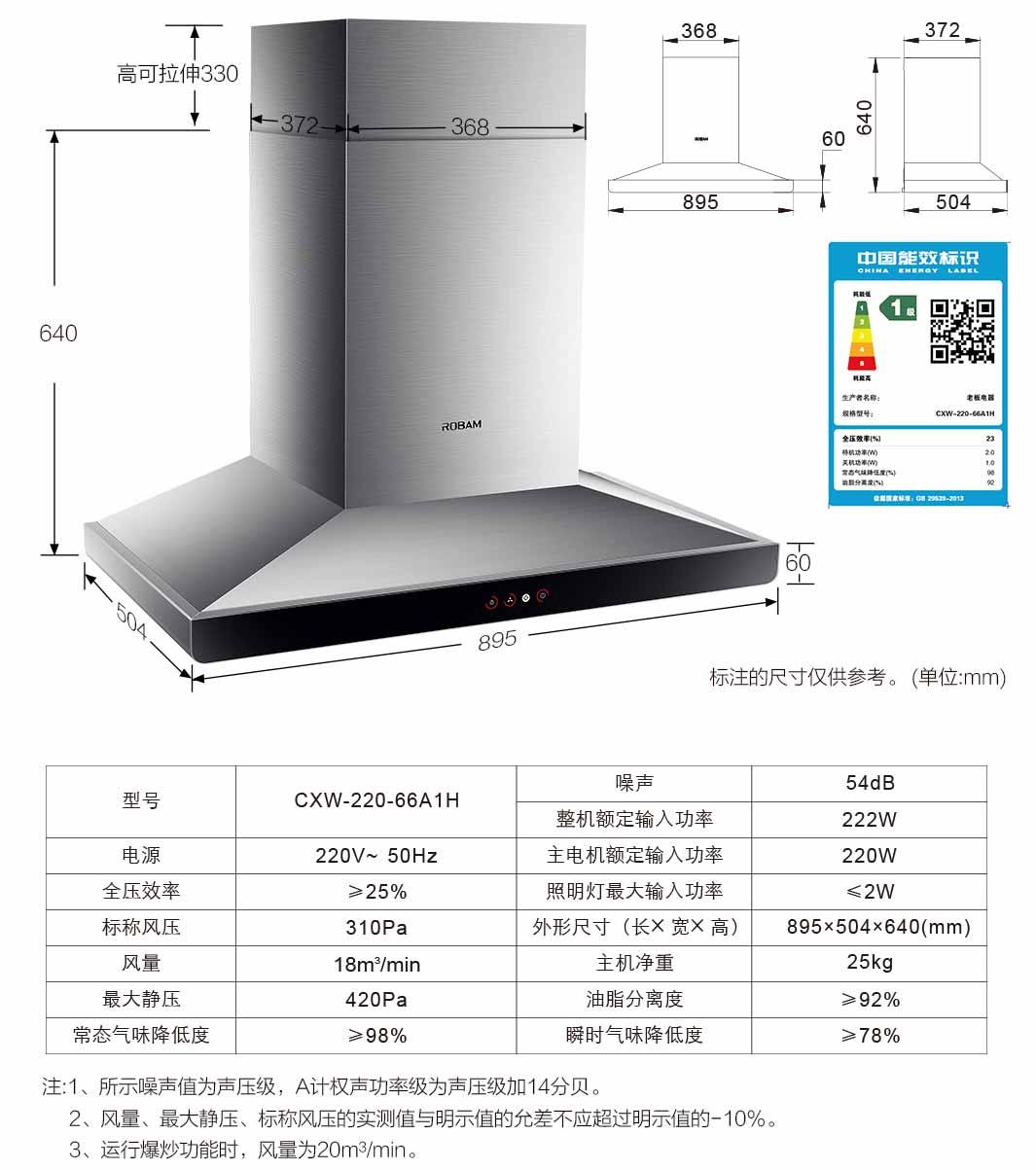 油烟机 CXW-220-66A1H