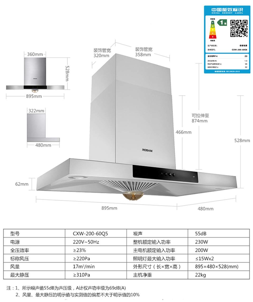 油烟机 CXW-200-60Q5
