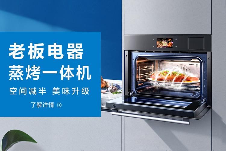 蒸烤一体机