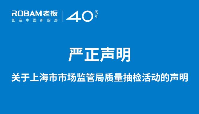 关于上海市市场监管局质量抽检活动的声明