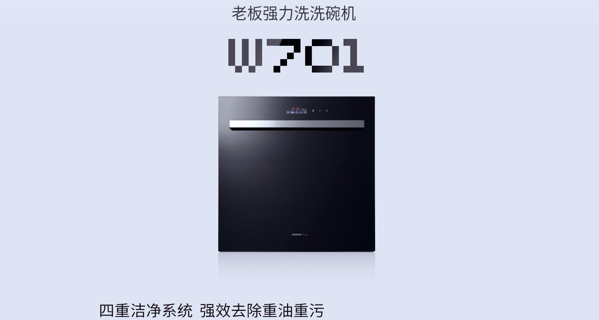 W701网页版-180719_02.jpg