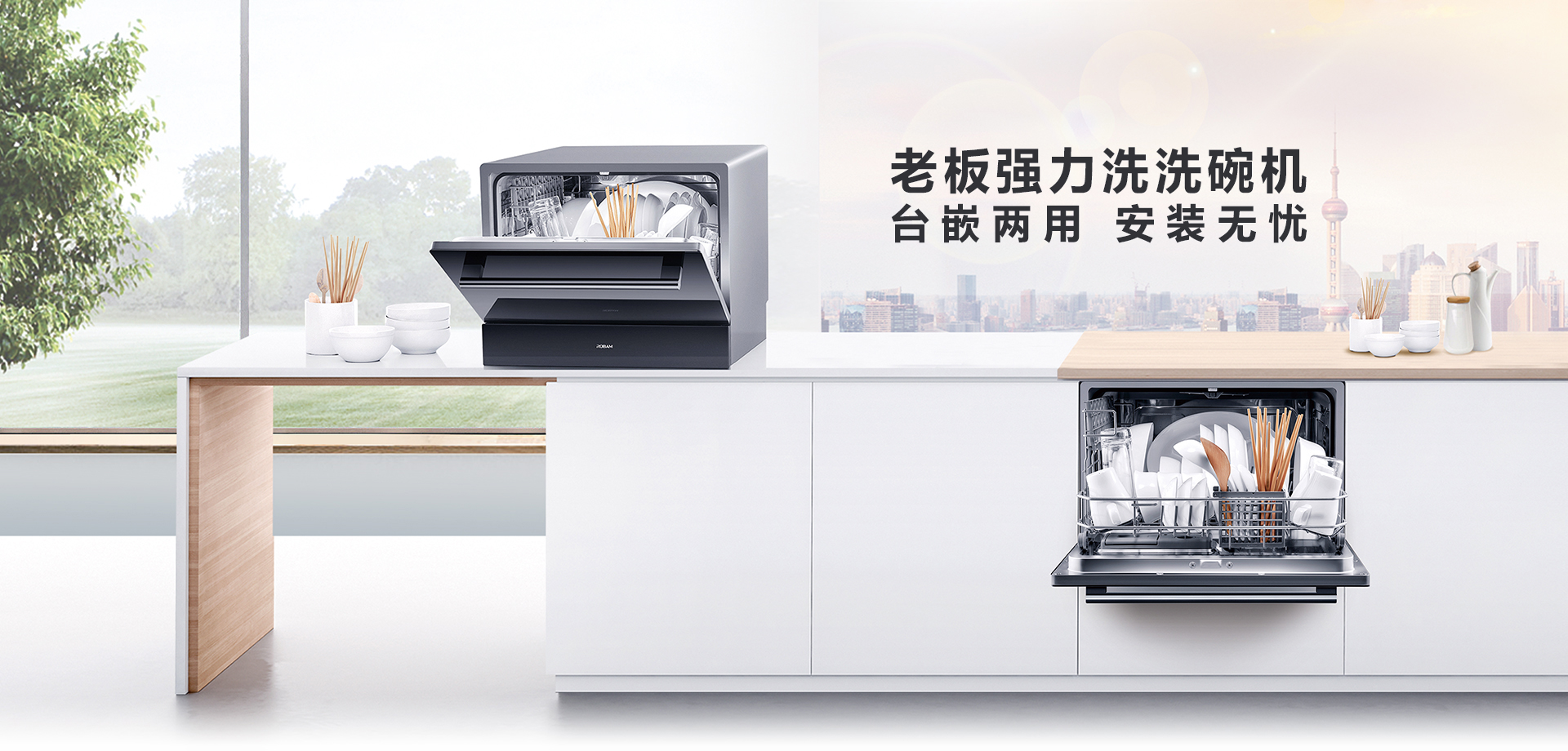 W703-洗碗机上新-190513-网页版_01.jpg