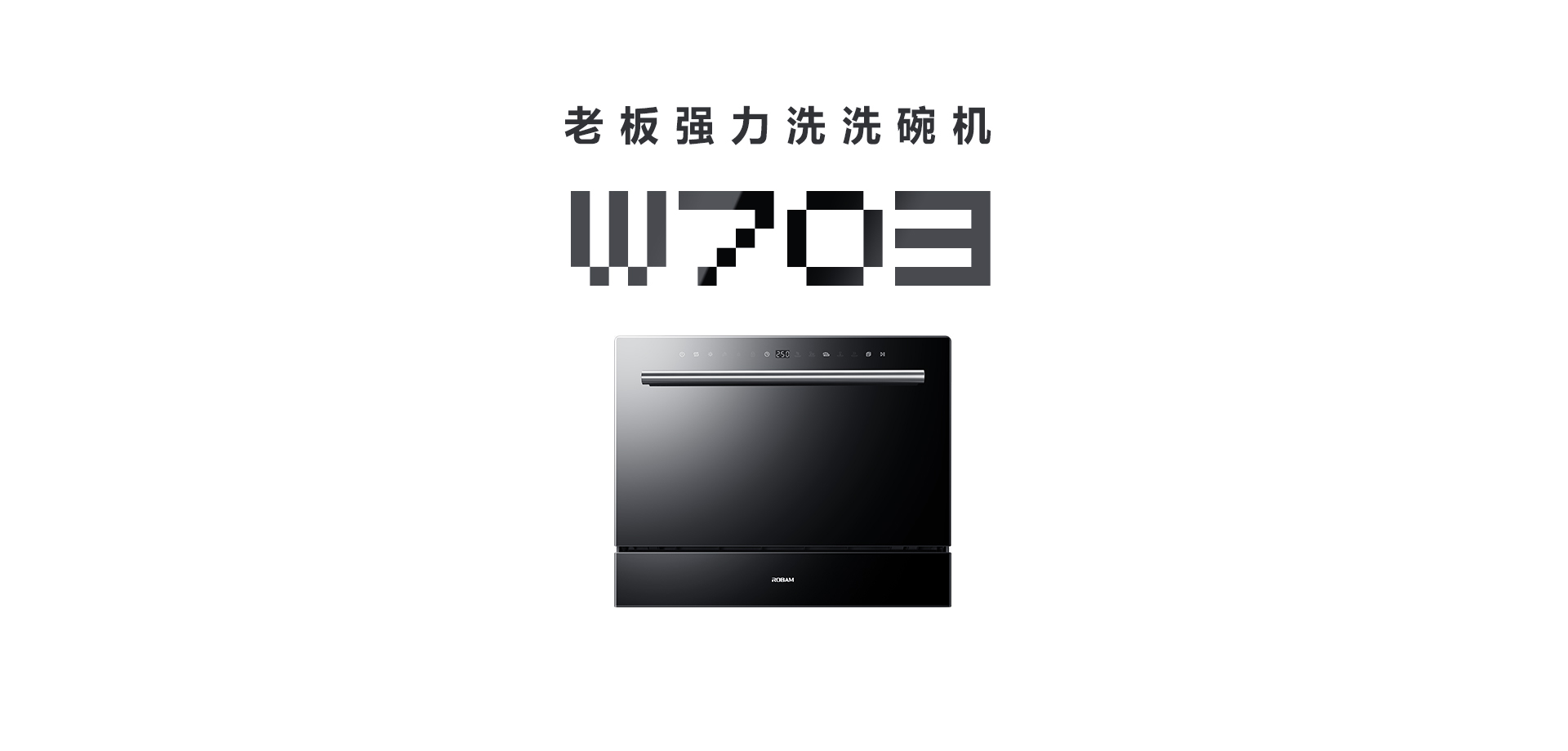 W703-洗碗机上新-190513-网页版_02.jpg