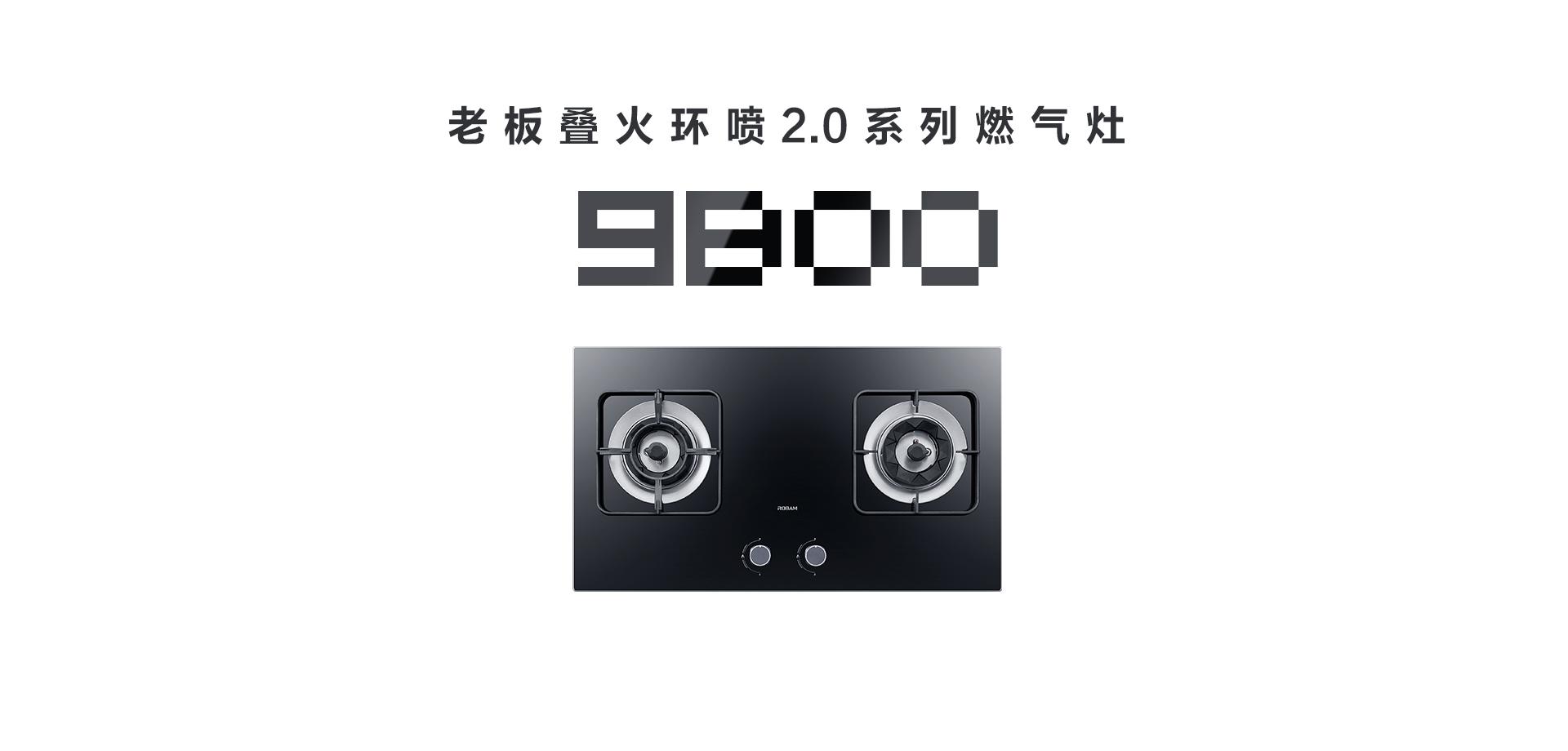 9B00-灶具上新-190507网页版_02.jpg
