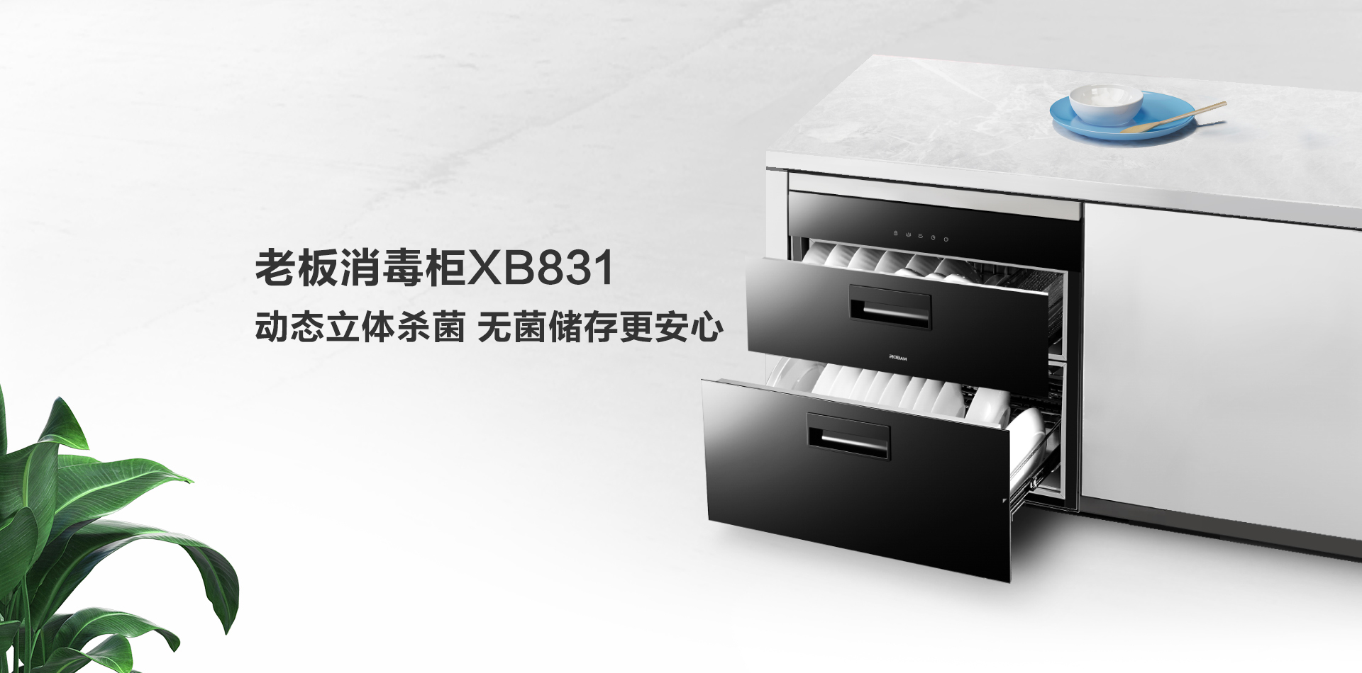 XB831消毒柜-上新-PC端-190918_01.jpg
