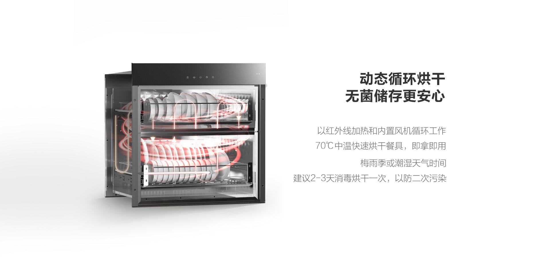 XB831消毒柜-上新-PC端-190918_03.jpg