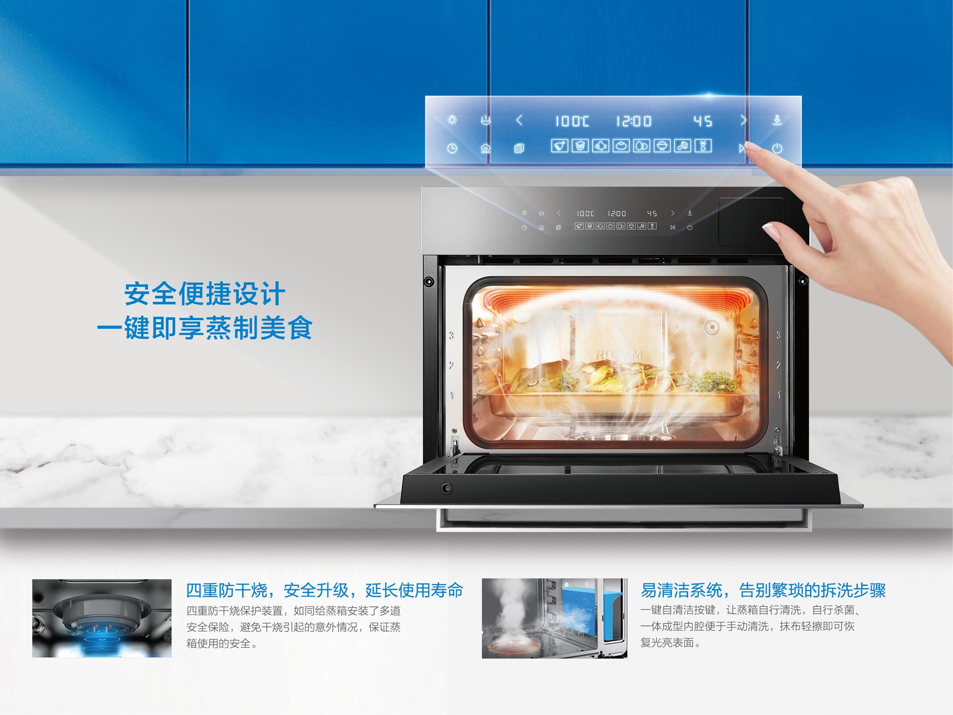 老板电器蒸烤经典系列-SQ229-RQ019册子-内页-5-6_02.jpg