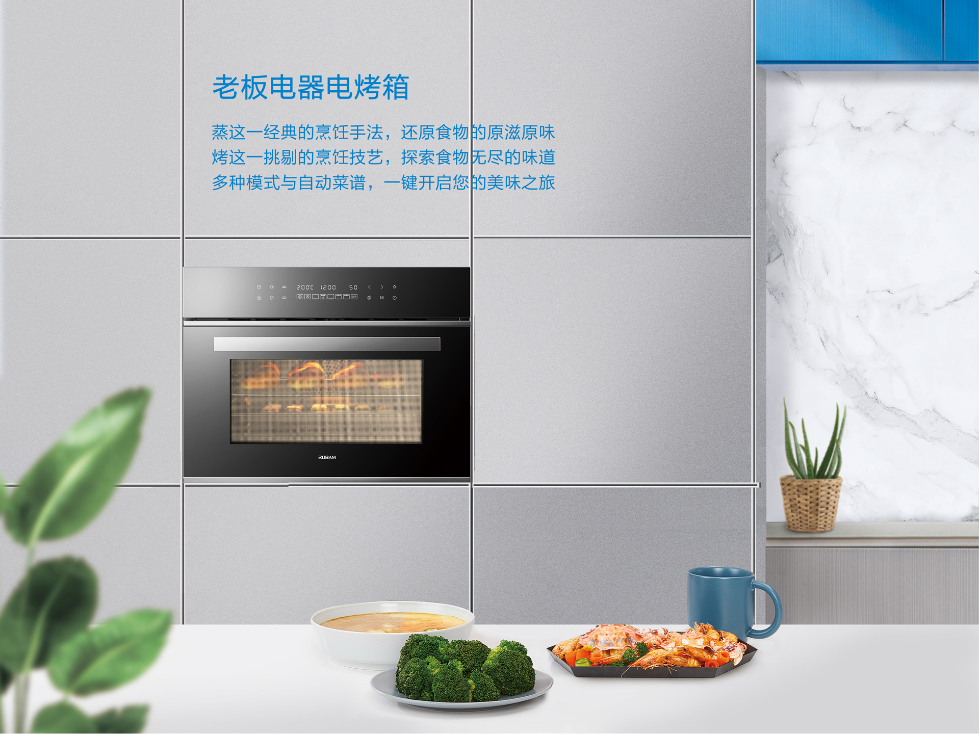 老板电器蒸烤经典系列-SQ229-RQ019册子-内页-3-4-改_01.jpg
