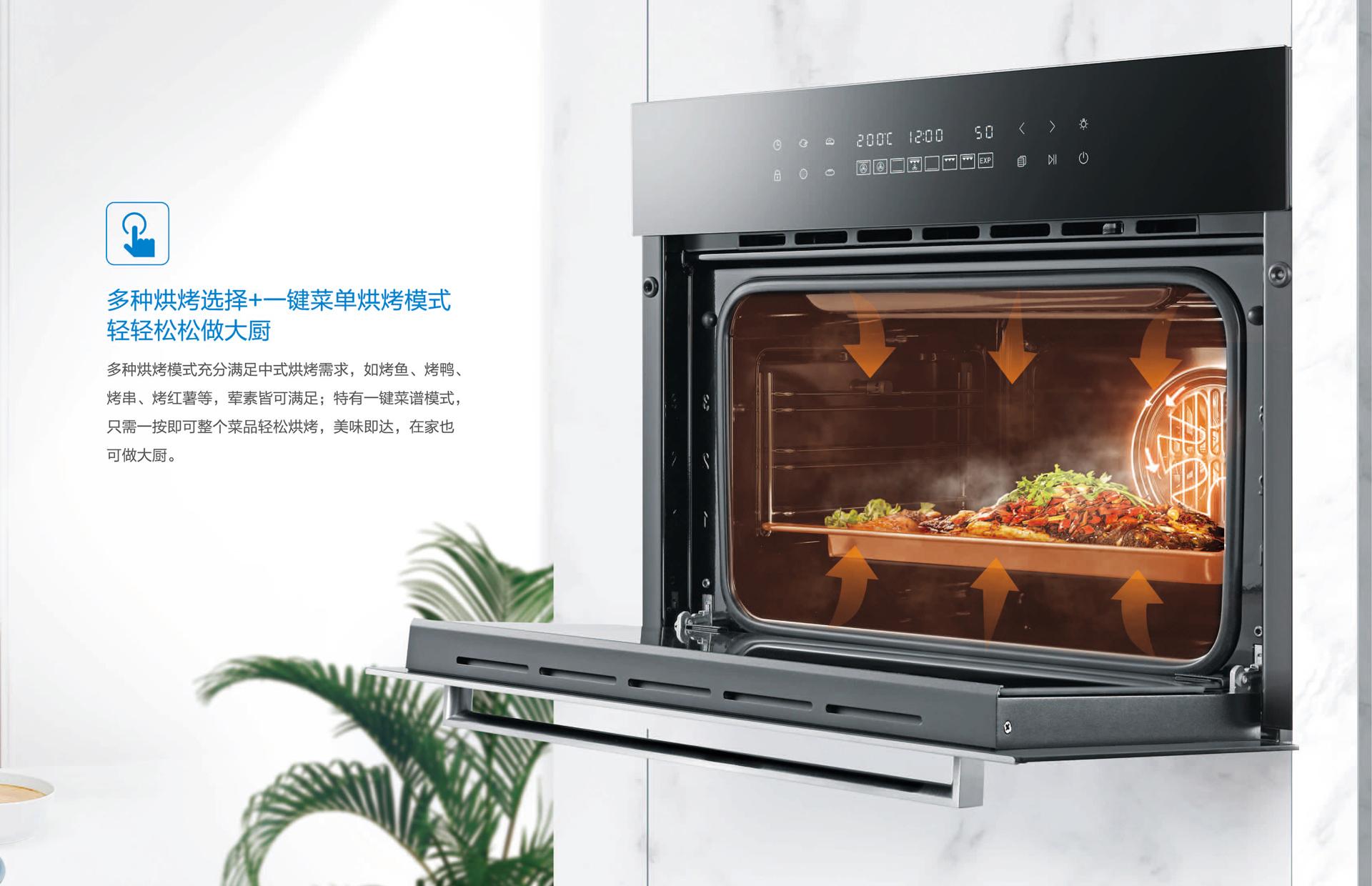 老板电器蒸烤经典系列-SQ229-RQ019册子-内页-7-8-改_02.jpg