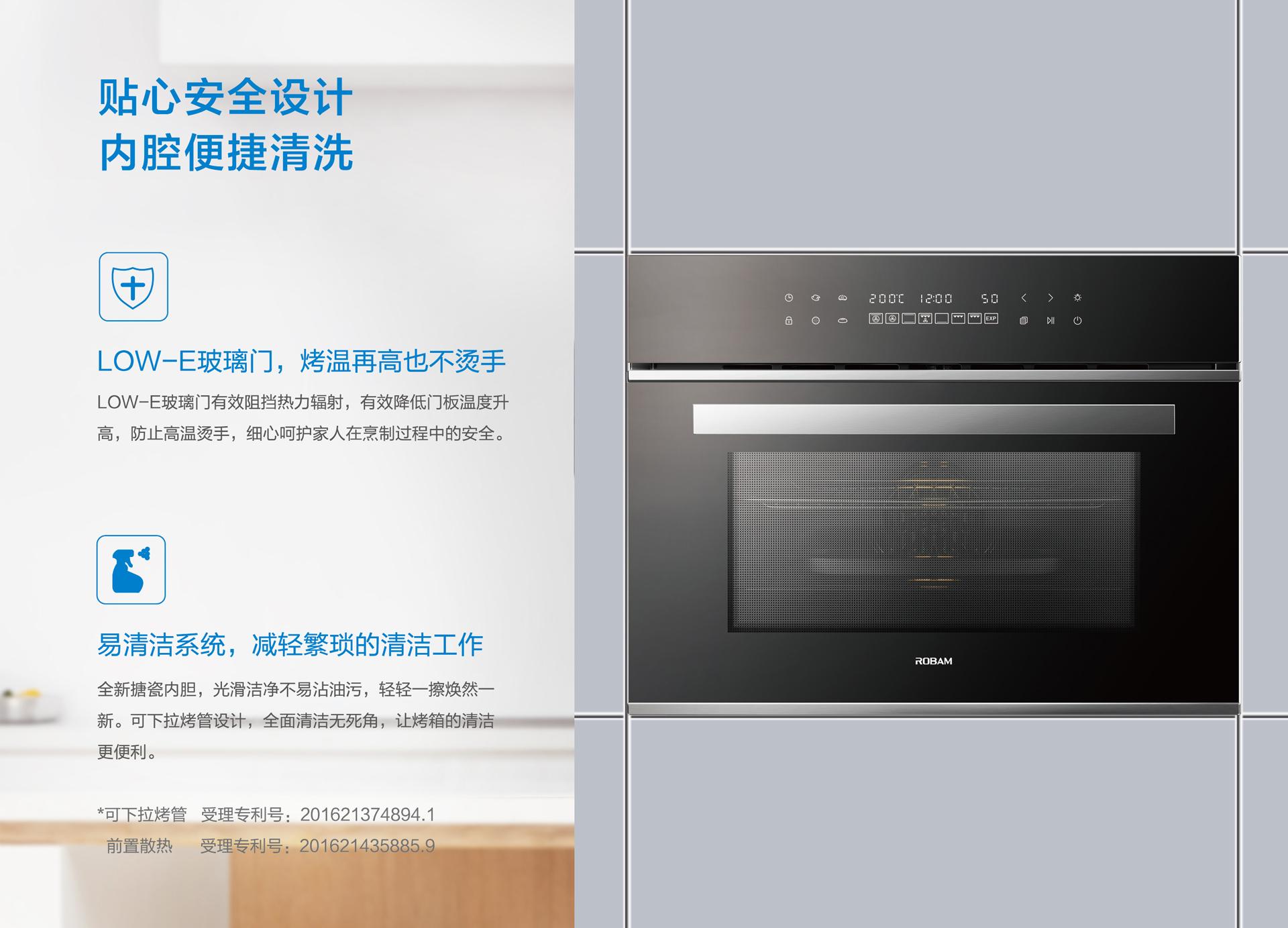 老板电器蒸烤经典系列-SQ229-RQ019册子-内页-9-10_02.jpg