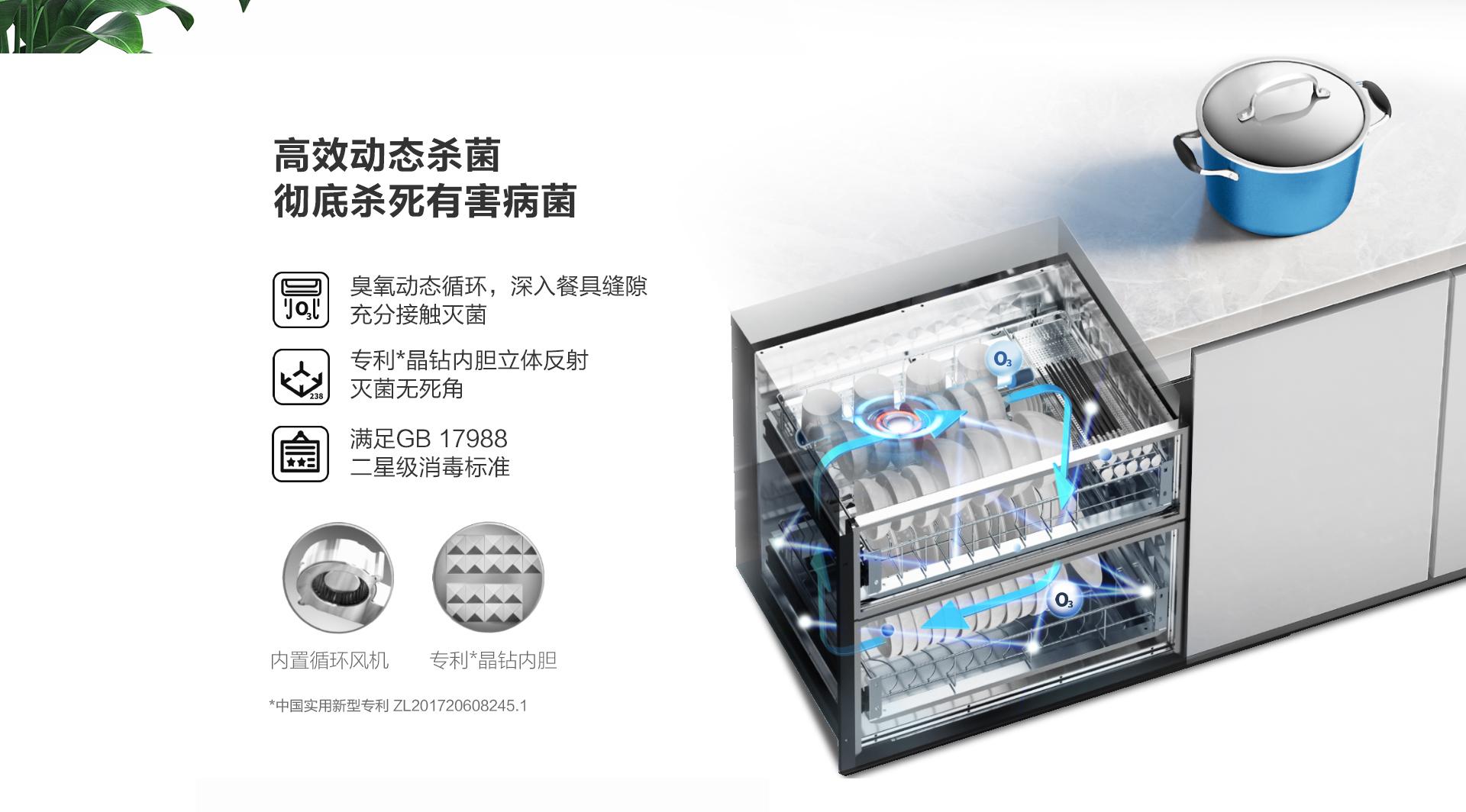 XB605消毒柜-上新-PC端-200827_02.jpg