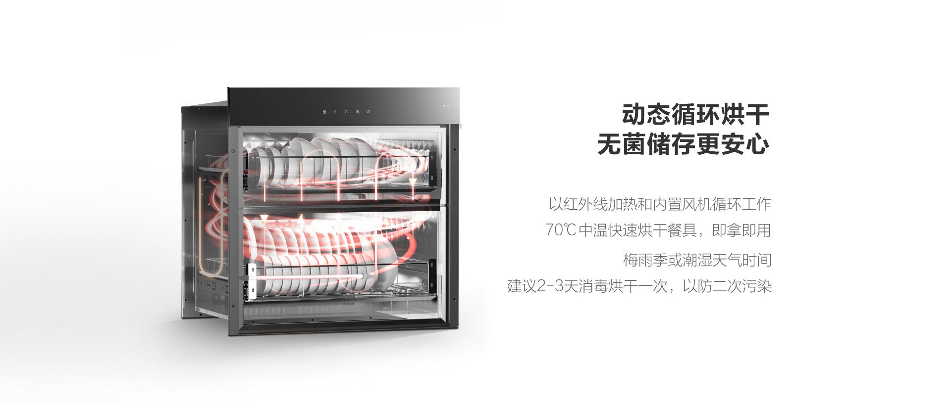 XB605消毒柜-上新-PC端-200827_03.jpg
