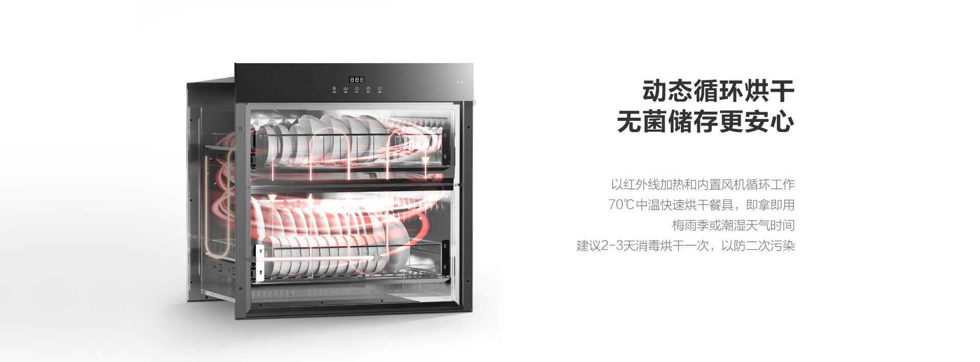 XB819消毒柜官网上新-201116_03.png