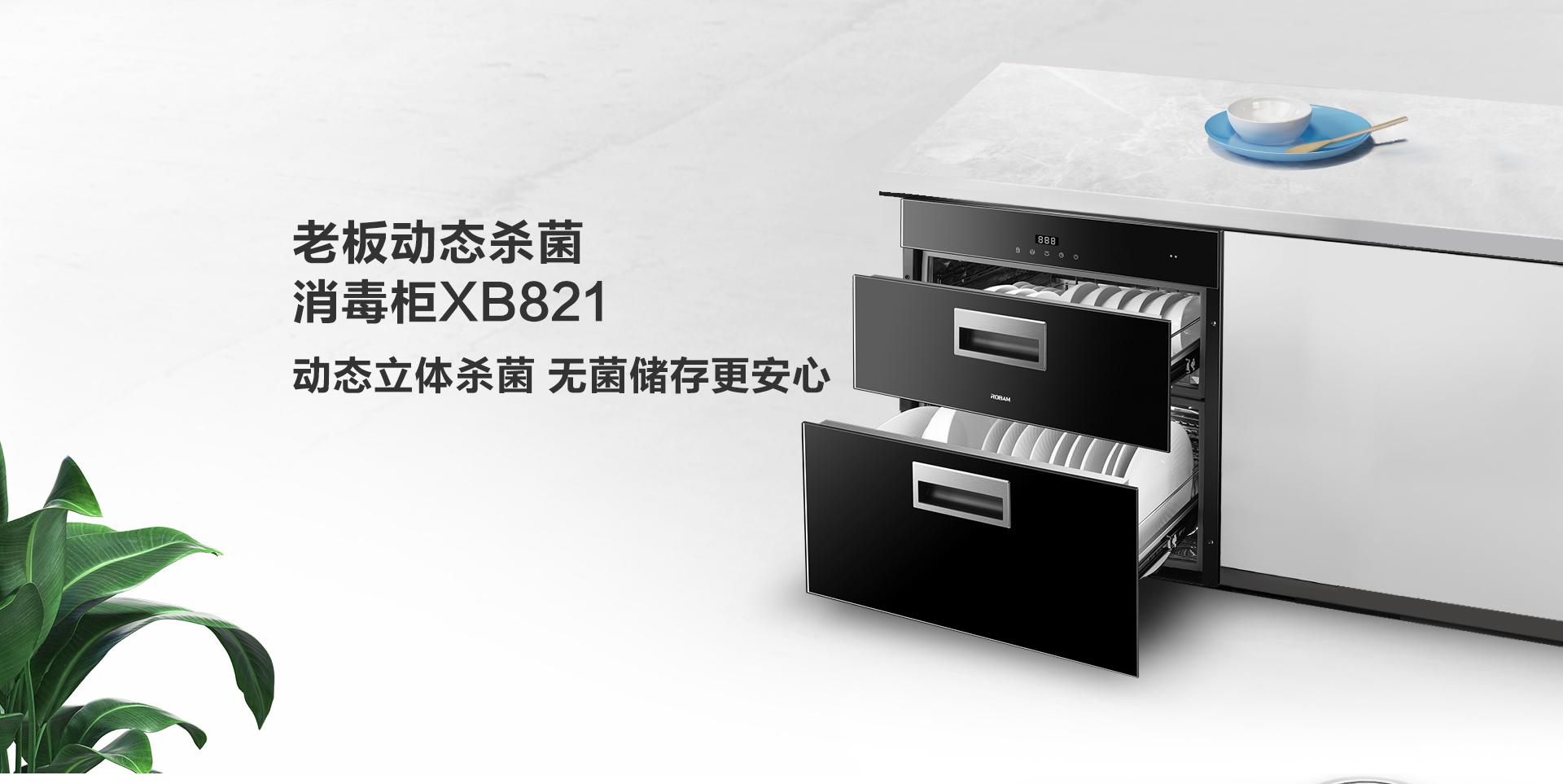 XB821消毒柜-上新-PC端-201116_01.jpg