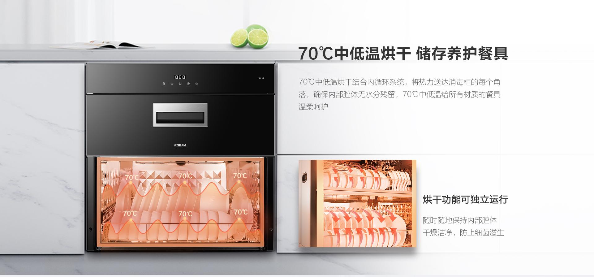 XB603消毒柜-官网上新-PC端_05.png