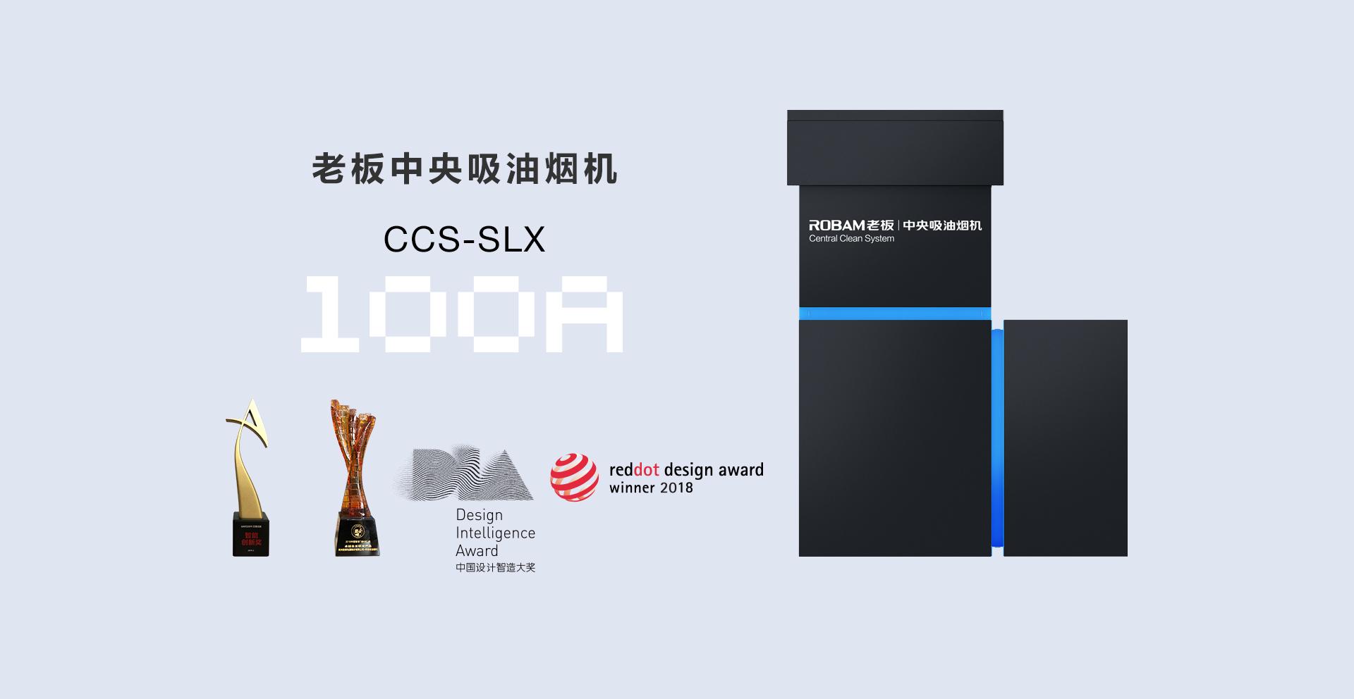 CCS-SLX-100A-详情页-PC端-201225_01.png