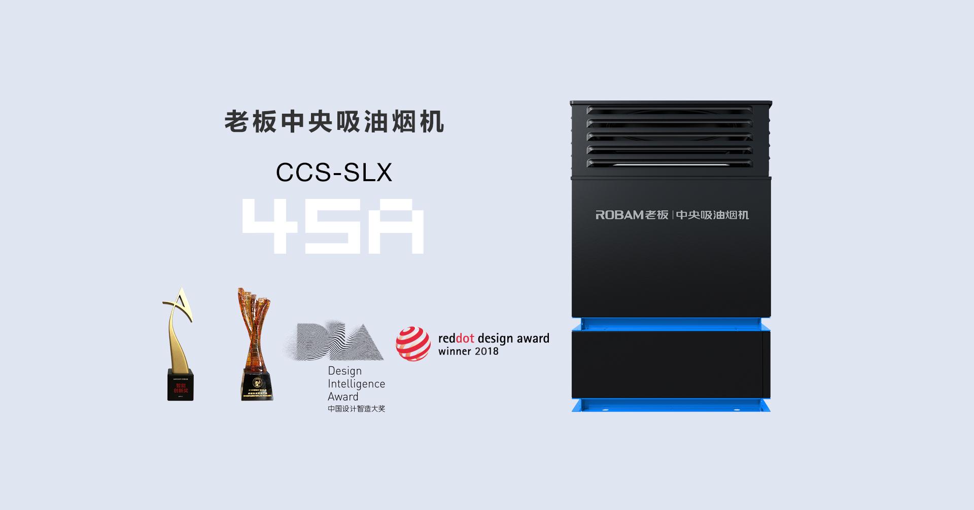 CCS-SLX-45A-详情页-PC端-201225_01.png