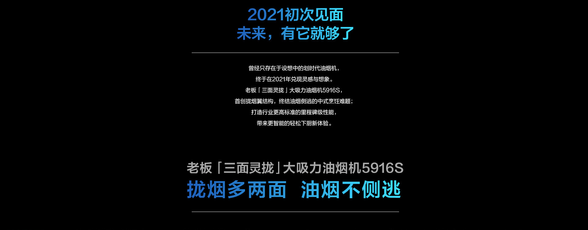 5916S-三面拢详情页-PC_02.jpg